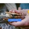 Google フォームをブログに埋め込み、自動返信メールを送る(完成版)