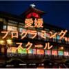 【徹底比較】愛媛のおすすめプログラミングスクール・教室6選!
