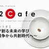 【イベント情報】192Cafe 公開イベント#1 私立小が創る未来の学び ~競争から共創時代へ~(2019年1月19日)