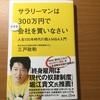 サラリーマンは300万円で小さな会社を買いなさい 三戸政和 講談社