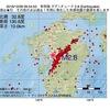 2016年12月28日 06時54分 有明海でM2.8の地震