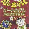 松方弘樹さんの思い出、それは「梅松ダイナマイトウェーブ」。
