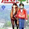 牧童の青春を描いた名作競馬漫画『じゃじゃ馬グルーミン★UP!』全26巻 感想