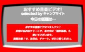第364回【おすすめ音楽ビデオ!】「おすすめ音楽ビデオ ベストテン 日本版」!2017/11/22分。非常に私的なチャートです…閲覧にご注意!笑…な、毎日22:30更新のブログです。