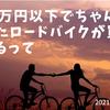 10万円以下のロードバイクを探そう!全12メーカー【2021年】