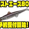 【EVERGREEN】超リアルなワームのフローティングモデル「ラストエース80F」通販予約受付開始!