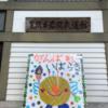 茨城県合気道連盟 第37回合気道演武大会