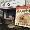 【エムPの昨日夢叶(ゆめかな)】第1690回『「麺乱 我心 ~Ga・shi・n~」でランチタイム!仙台が好きになっていく夢叶なのだ!?』[10月23日]