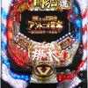 平和「CR 燃える闘魂アントニオ猪木~格闘技世界一決定戦~」の筐体画像&ウェブサイト&情報