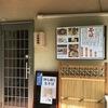 関西 女子一人呑み、昼呑みのススメ 十割そばカフェバー #昼飲み #kyoto #そば