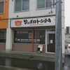 サッポロトンテキ / 札幌市白石区南郷通南1丁目南9 イーストヒル 1F