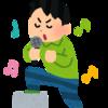 趣味【カラオケ】について