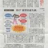 西日本新聞連載55話 新型栄養失調
