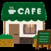 平日の喫茶店