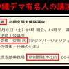 神社が裏でやっている政治活動、ご存じですか - 沖縄ヘイトデマのボギー手登根を大阪に呼んで講演会 - 日本の極右政治活動を担う神社本庁