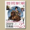 「芸術新潮」12月号