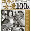 "<span itemprop=""headline"">★新刊本:「日本の女優100人」(950円、別冊宝島)。</span>"