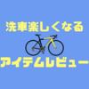 ロードバイクの洗車が楽しくなるバイクスタンド購入レビュー!『ミノウラRS-1800レーススタンド』
