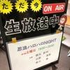 ラジオ「忍法ハロハロNIGHT」を條が卒業!ラスト出演!2018/03/24