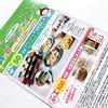 共立食品|ハッピープレゼントキャンペーン合計150名に当たる!