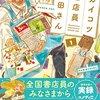 『ガイコツ書店員 本田さん』と、僕が偏愛する「書店員さん本」の世界