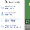 2014ブラジルワールドカップはこのアプリで応援!「日経W杯2014」