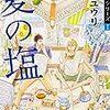 『夏の塩 魚住くんシリーズⅠ』 榎田 ユウリ