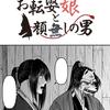 【本日公開】第77話「お転婆娘と顔無しの男」【web漫画】