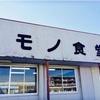 四日市港 ひもの食堂