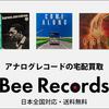 BeeRecords(ビーレコード)は送料無料でアナログレコードを買い取ります!