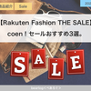 【Rakuten Fashion THE SALE】(楽天ファッション)人気ブランドcoen!セールおすすめアイテム5選。