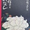 田村俊子とわたし 丸岡秀子