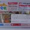 230g 糖質8.7g タラのおろしポン酢と鶏すき 食卓便