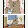 悲熊「すきやきのふりかけ」