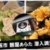 【松阪市】「ラーメン番長」の最強の唐揚げを食べてきた!グランプリ受賞!【唐揚げ/ラーメン/つけ麺】