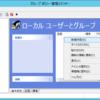 Windows 10:グループポリシーを利用してローカルグループのメンバーを制御する