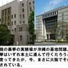 大阪府議会側で広域一元化条例が可決 2 ~なんの権限も金も無くなる大阪市~