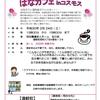 第10回 はなカフェ開催のお知らせ☆
