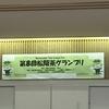 松阪茶グランプリに挑戦