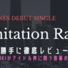 【感想・レビュー】SixTONESデビュー曲「Imitation Rain」勝手に徹底レビュー|YOSHIKIがアイドル界に問う音楽のカタチ