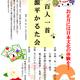 2020年1月12日(日)開催 親子参加歓迎!「新春!百人一首源平かるた会」場所:えごたいえ(中野区江古田)