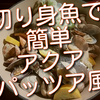 切り身魚で超簡単アクアパッツア風。銀鮭で楽しみました!