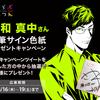 【らぶつん】佐和真中さん直筆サイン色紙プレゼント/キャンペーン詳細