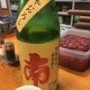 南、ひやおろし  特別純米出羽燦々の味の評価と感想【昨年の四国の鑑評会で優秀な成績だった酒】