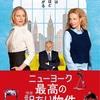 【映画】ニューヨーク最高の訳あり物件
