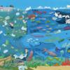 環境問題を学べる絵本「ビニール傘と海の生きもの」