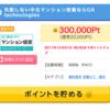 不動産投資面談で3万円(27,000マイル!?)以上もらえる!? GA technologies案件に申し込んでみました