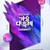 東方神起 ユンホ「2020 KBS歌謡大祝祭」のMCに抜擢