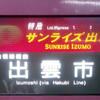 【出雲旅①】サンライズ出雲に乗った!
