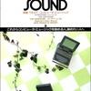 雑誌の記事 「コンピュータサウンド」
